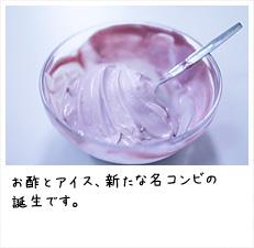 ブルーベリーの酢 ジェラートレシピ