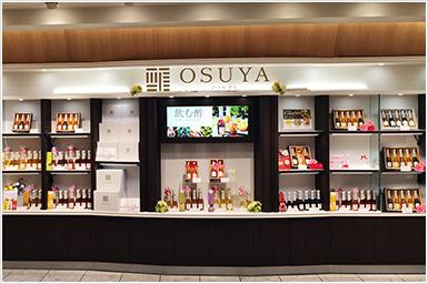 OSUYA GINZA ハルカス店