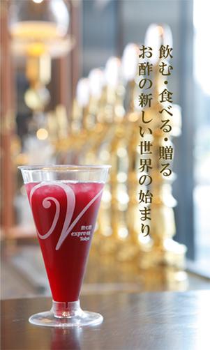 飲む・食べる・贈る お酢の新しい世界の始まり